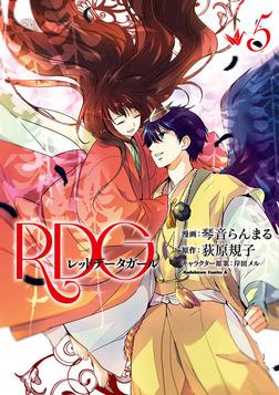 RDG レッドデータガール(5)-電子書籍