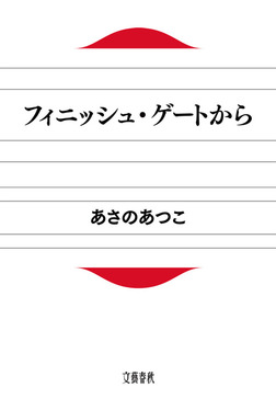 フィニッシュ・ゲートから-電子書籍
