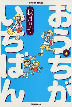 おうちがいちばん (2)-電子書籍