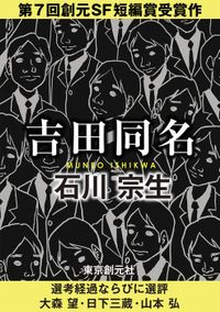 吉田同名-Sogen SF Short Story Prize Edition-