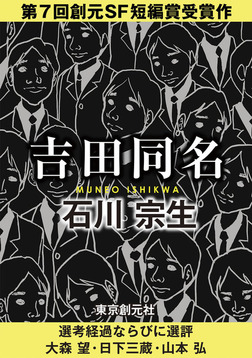 吉田同名-Sogen SF Short Story Prize Edition--電子書籍