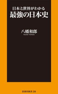 日本と世界がわかる最強の日本史