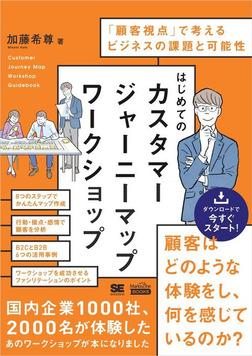 はじめてのカスタマージャーニーマップワークショップ(MarkeZine BOOKS) 「顧客視点」で考えるビジネスの課題と可能性-電子書籍