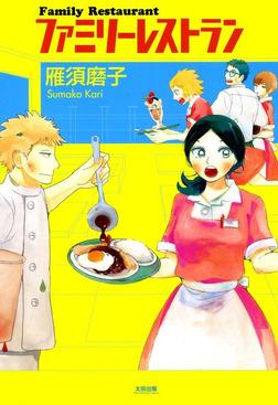 ファミリーレストラン-電子書籍