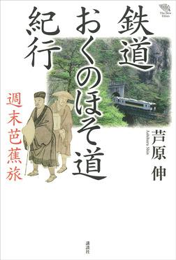 鉄道おくのほそ道紀行 週末芭蕉旅-電子書籍