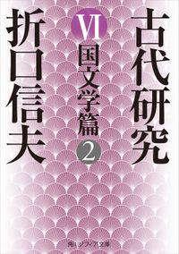 古代研究VI 国文学篇2