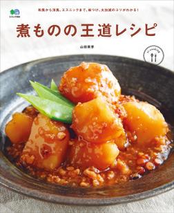 煮ものの王道レシピ-電子書籍