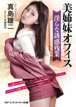 美姉妹オフィス 淫らな誘惑残業-電子書籍