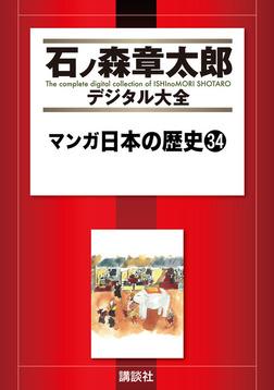 マンガ日本の歴史(34)-電子書籍