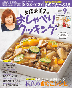 上沼恵美子のおしゃべりクッキング2017年9月号-電子書籍