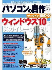 パソコンの自作2015年秋号(日経BP Next ICT選書)