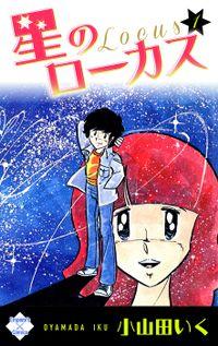 星のローカス【第1巻】