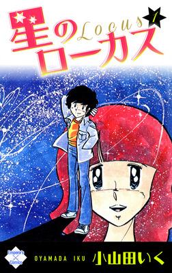 星のローカス【第1巻】-電子書籍
