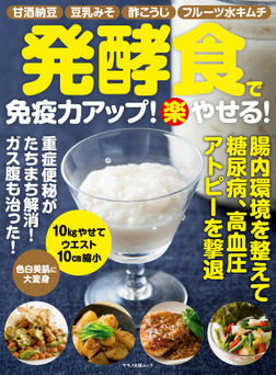 発酵食で免疫力アップ!(楽)やせる!-電子書籍