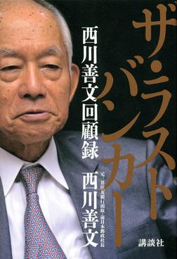 ザ・ラストバンカー 西川善文回顧録-電子書籍
