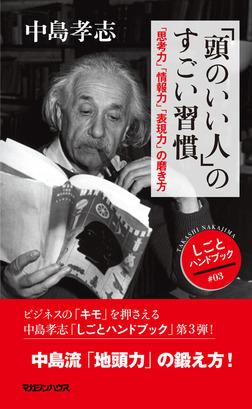 「頭のいい人」のすごい習慣 「思考力」「情報力」「表現力」の磨き方-電子書籍