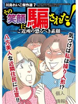 川島れいこ傑作選 7巻-電子書籍