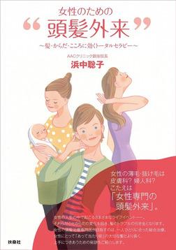 女性のための「頭髪外来」-電子書籍