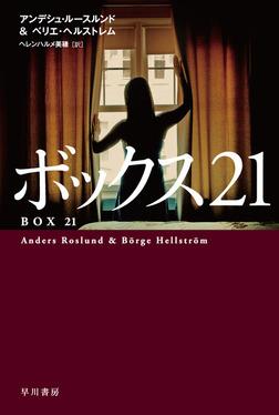 ボックス21-電子書籍