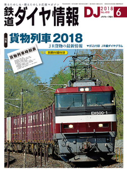 鉄道ダイヤ情報_2018年6月号-電子書籍