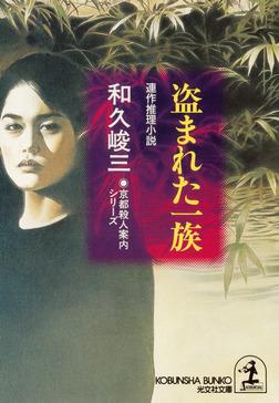 盗まれた一族~京都殺人案内シリーズ~-電子書籍