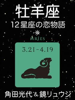 牡羊座 -12星座の恋物語--電子書籍
