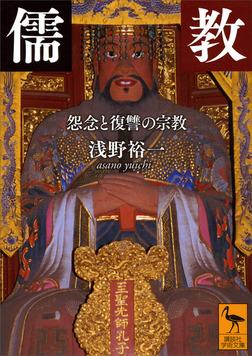 儒教 怨念と復讐の宗教-電子書籍
