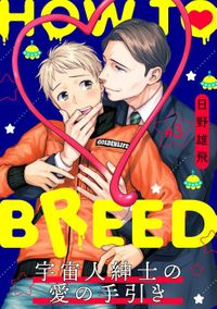 HOW TO BREED~宇宙人紳士の愛の手引き~ 分冊版 : 3