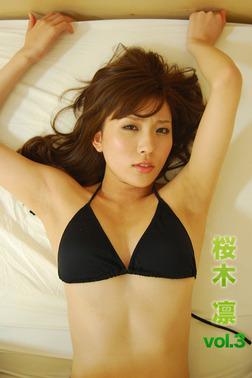 限界!セクシーボディ 桜木凛 vol.3-電子書籍