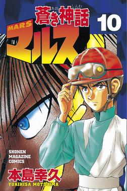 蒼き神話マルス(10)-電子書籍