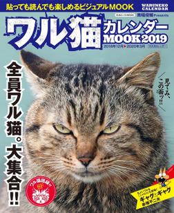 ワル猫カレンダーMOOK 2019-電子書籍