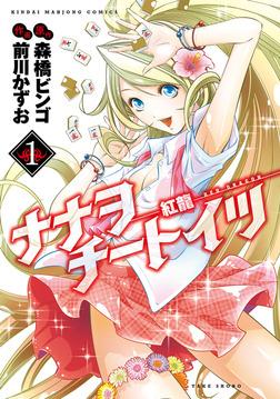 ナナヲチートイツ 紅龍(1)-電子書籍