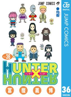 HUNTER×HUNTER モノクロ版 36-電子書籍