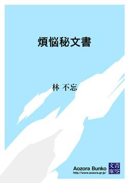 煩悩秘文書-電子書籍