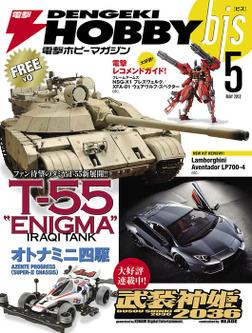 電撃ホビーマガジンbis 2012年5月号-電子書籍