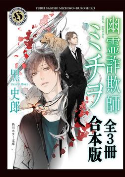 幽霊詐欺師ミチヲ【全3冊 合本版】-電子書籍