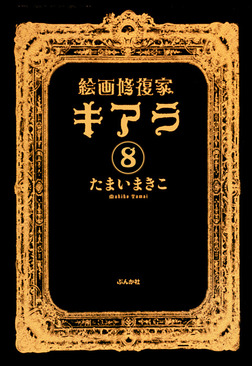 絵画修復家キアラ(分冊版) 【第8話】-電子書籍