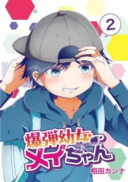 爆弾幼女メイちゃん【同人版】(2)-電子書籍