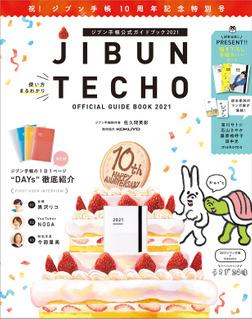 ジブン手帳公式ガイドブック2021-電子書籍
