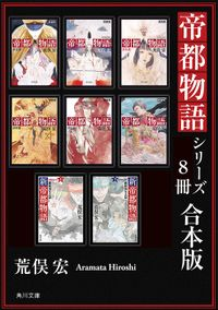 帝都物語シリーズ【8冊 合本版】