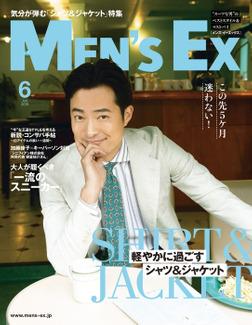 MEN'S EX 2019年6月号-電子書籍