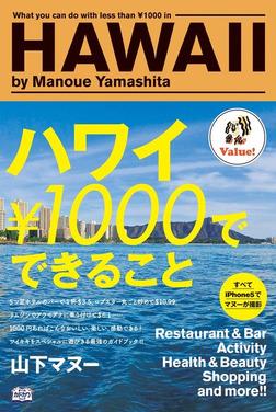 ハワイ¥1000でできること-電子書籍