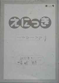 TALKEN絵日記164冊目