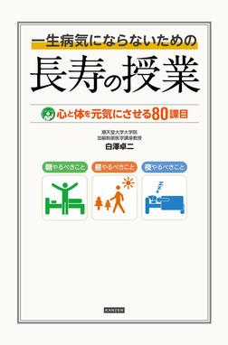 一生病気にならないための長寿の授業-電子書籍