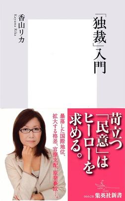 「独裁」入門-電子書籍