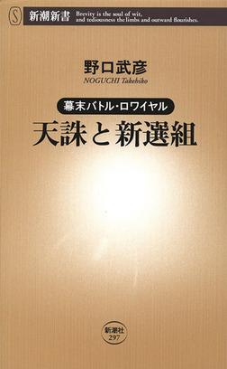 ―幕末バトル・ロワイヤル―天誅と新選組-電子書籍