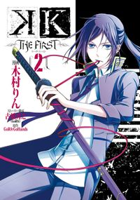 K -THE FIRST- 2巻