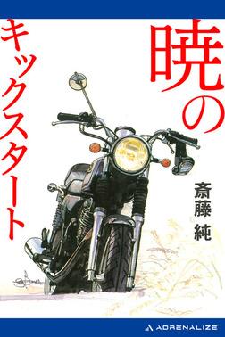 暁のキックスタート-電子書籍