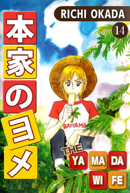 THE YAMADA WIFE, Volume 14
