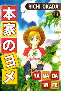 THE YAMADA WIFE, Volume 14